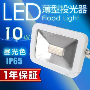 LED投光器 10W 100W相当 防水 LEDライト 薄型LED 作業灯 防犯灯 ワークライト 看板照明 昼光色 一年保証 tantobazarshop
