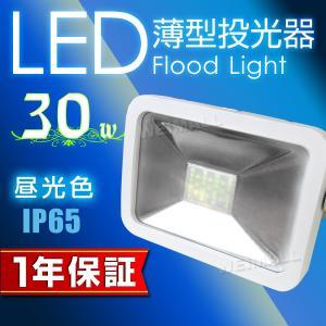 LED投光器 30W 300W相当 防水 LEDライト 薄型 LED 作業灯 防犯灯 ワークライト 看板照明 昼光色 一年保証 tantobazarshop