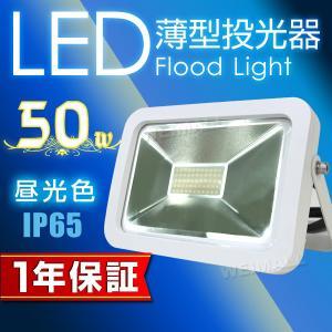 LED投光器 50W 500W相当 防水 LEDライト 薄型LED 作業灯 防犯灯 ワークライト 看板照明 昼光色 一年保証 tantobazarshop