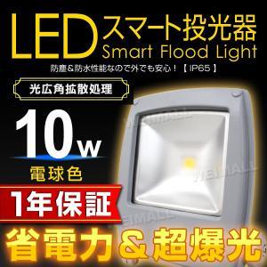 LED投光器 10W 100W相当 フラットタイプ 電球色 作業灯  防犯 tantobazarshop