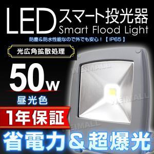 LED投光器 50W 500W相当 フラットタイプ 昼光色 作業灯  防犯|tantobazarshop