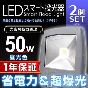 LED投光器 50W 500W相当 フラットタイプ 昼光色 作業灯  防犯 2個セット|tantobazarshop
