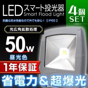 LED投光器 50W 500W相当 フラットタイプ 昼光色 作業灯  防犯 4個セット|tantobazarshop
