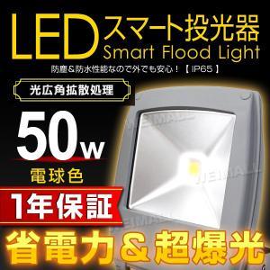 LED投光器 50W 500W相当 フラットタイプ 電球色 作業灯  防犯|tantobazarshop