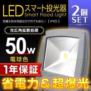 LED投光器 50W 500W相当 フラットタイプ 電球色 作業灯  防犯 2個セット|tantobazarshop