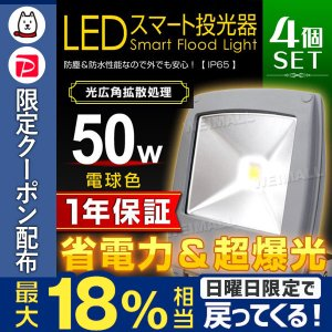LED投光器 50W 500W相当 フラットタイプ 電球色 作業灯  防犯 4個セット|tantobazarshop