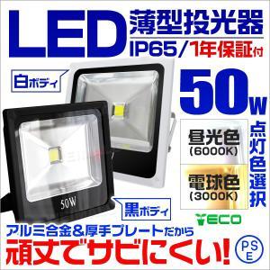 LED投光器 50W 薄型 LEDライト  作業灯 防犯 ワークライト 看板照明 昼光色 電球色|tantobazarshop