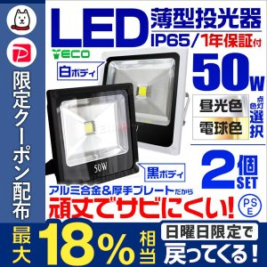 LED投光器 50W 薄型 LEDライト  作業灯 防犯 ワークライト 看板照明 昼光色 電球色 2個セット|tantobazarshop