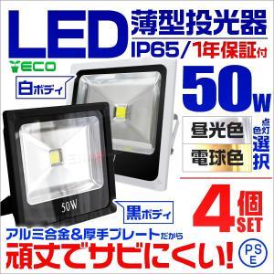 LED投光器 50W 薄型 LEDライト  作業灯 防犯 ワークライト 看板照明 昼光色 電球色 4個セット|tantobazarshop