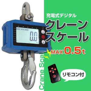 デジタルクレーンスケール 充電式 0.5t|tantobazarshop