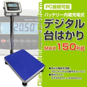 デジタルはかり 150kg PC接続機能 バッテリー内蔵 業務用|tantobazarshop