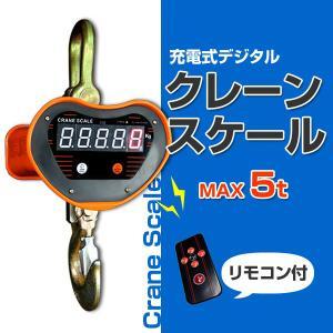 デジタルクレーンスケール 充電式 5t リモコン付|tantobazarshop