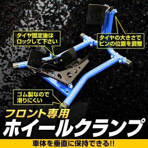 バイクスタンド フロント専用 ホイール クランプ バイク メンテナンス 洗車|tantobazarshop