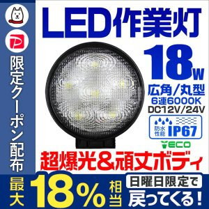 LEDワークライト デッキライト 18W 12V 24V 対応 投光器 作業灯 集魚灯 広角 防水 防犯 丸型|tantobazarshop