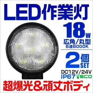LEDワークライト デッキライト 18W 12V 24V 対応 投光器 作業灯 集魚灯 広角 防水 防犯 丸型 2台セット|tantobazarshop