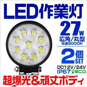 LEDワークライト デッキライト 27W 12V 24V 対応 投光器 作業灯 集魚灯 広角 防水 防犯 丸型 2台セット|tantobazarshop