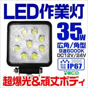 LEDワークライト デッキライト 35W 12V 24V 対応 投光器 作業灯 集魚灯 広角 防水 防犯 角型|tantobazarshop