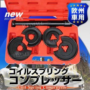 スプリングコンプレッサー ダブルウィッシュボーン 欧州車 国産車 対応 (予約販売/12月上旬再入荷)|tantobazarshop