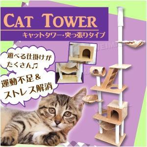 キャットタワー 天井突張り式 猫アスレチック ネコお昼寝 置き型 爪とぎも出来る 猫の遊具 猫の隠れ家|tantobazarshop