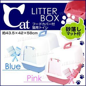猫 トイレ フルカバー 本体 猫用トイレ 丸型 ピンク ブルー|tantobazarshop