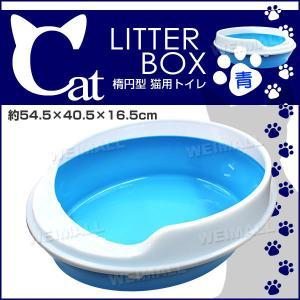 猫 トイレ 本体 猫用トイレ 丸型 ブルー|tantobazarshop