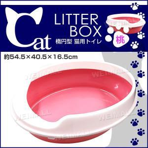 猫 トイレ 本体 猫用トイレ 丸型 ピンク|tantobazarshop