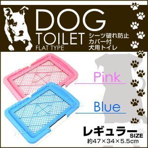 犬 トイレ イタズラ防止 しつけ 足濡れ防止 トレー メッシュ レギュラータイプ ピンク ブルー|tantobazarshop