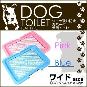 犬 トイレ イタズラ防止 しつけ 足濡れ防止 トレー メッシュ ワイドタイプ ピンク ブルー|tantobazarshop