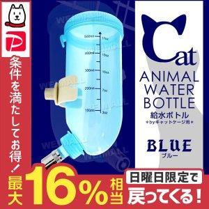 猫用 給水ボトル 水飲み器 猫 水飲み ボトル 給水器 ブルー|tantobazarshop