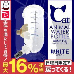猫用 給水ボトル 水飲み器 猫 水飲み ボトル 給水器 ホワイト|tantobazarshop