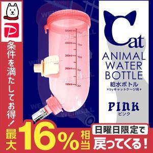 猫用 給水ボトル 水飲み器 猫 水飲み ボトル 給水器 ピンク|tantobazarshop