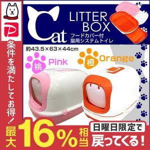 猫 トイレ フルカバー システムトイレ 防臭 脱臭 本体 猫用トイレ 丸型 オレンジ|tantobazarshop