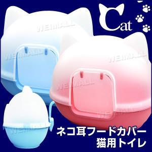 猫 トイレ フルカバー 猫耳 猫型 しっぽ付き 本体 猫用トイレ 丸型 ピンク ブルー|tantobazarshop