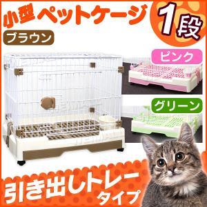 ペットケージ 1段 ケージ 猫 うさぎ 犬 ペットハウス 引き出しトレータイプ 小型 グリーン ピンク ブラウン tantobazarshop