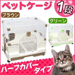 ペットケージ 1段 スロープドア ケージ 猫 うさぎ 犬 ペットハウス 引き出しトレータイプ 小型 グリーン ブラウン|tantobazarshop