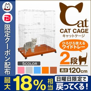キャットケージ 2段 ケージ 猫  ペットケージ  キャットハウス 下段ビックトレータイプ 色選択 ホワイト ブラウン tantobazarshop