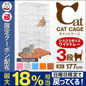 キャットケージ 3段 ケージ 猫  ペットケージ  キャットハウス 下段ビックトレータイプ 色選択 ホワイト ブラウン ピンク tantobazarshop