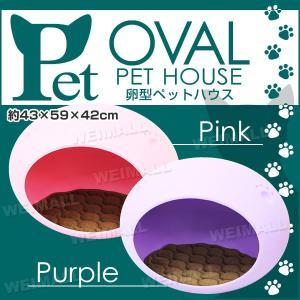 ペットハウス クッション付き タマゴ型 犬 可愛い ベッド 犬小屋 小動物 小型犬 中型犬 ネコ 猫|tantobazarshop