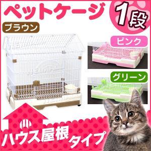 ペットケージ 1段 切妻屋根 ケージ 猫 うさぎ 犬 ペットハウス 引き出しトレータイプ 小型 グリーン ピンク ブラウン tantobazarshop