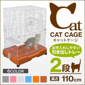 キャットケージ 2段 引き出しトレータイプ プラケージ 猫 ペットケージ  室内ハウス 色選択 tantobazarshop