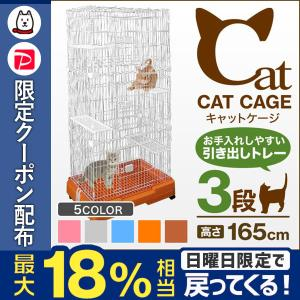 キャットケージ 3段 引き出しトレータイプ プラケージ 猫 ペットケージ  室内ハウス 色選択 tantobazarshop