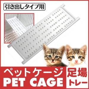 ペットケージ 猫ケージ 足場板 棚板 ペットケージ ねこ ネコ 小型犬 中型犬 ケージ 室内ハウス おすすめ|tantobazarshop
