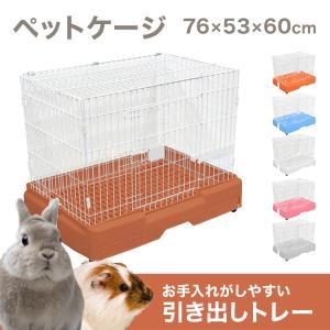 ペットケージ 1段 スリム ペットハウス 猫 犬 うさぎ 小動物 室内ハウス 小屋 ゲージ すのこ 色選択 送料無料|tantobazarshop