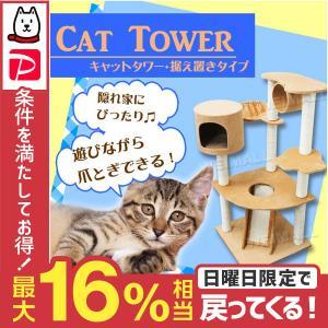 キャットタワー 据え置き 爪とぎ 猫 タワー ねこタワー 猫タワー ベージュ|tantobazarshop