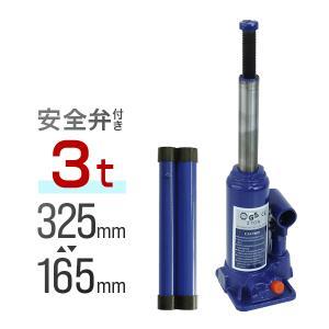 油圧ボトルジャッキ 油圧ジャッキ 安全弁付 3t|tantobazarshop