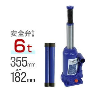 油圧ボトルジャッキ 油圧ジャッキ 安全弁付 6t|tantobazarshop