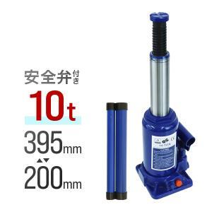 油圧ボトルジャッキ 油圧ジャッキ 安全弁付 10t|tantobazarshop