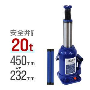 油圧ボトルジャッキ 油圧ジャッキ 安全弁付 20t|tantobazarshop