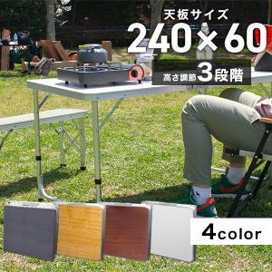 アルミテーブル 幅240cm テーブル 折りたたみ レジャーテーブル ピクニックテーブル アウトドア|tantobazarshop