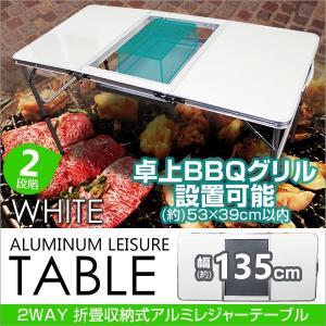 アルミテーブル レジャー用 折りたたみ式 アウトドア用 バーベキュー コンロ設置型